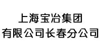 上海宝冶集团有限公司长春分公司
