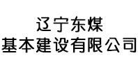 辽宁东煤基本建设有限公司