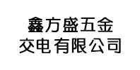 鑫方盛五金交电有限公司