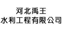 河北禹王水利工程有限公司